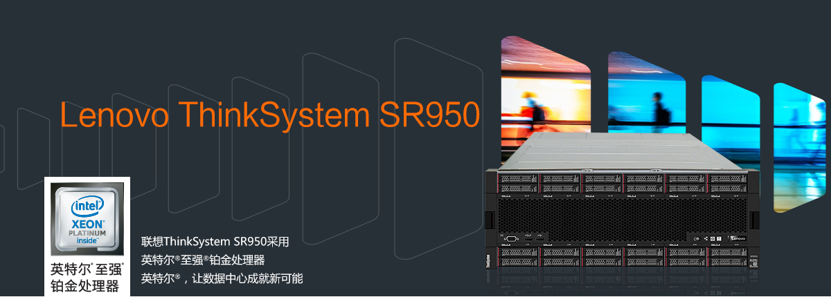 ThinkSystem SR950