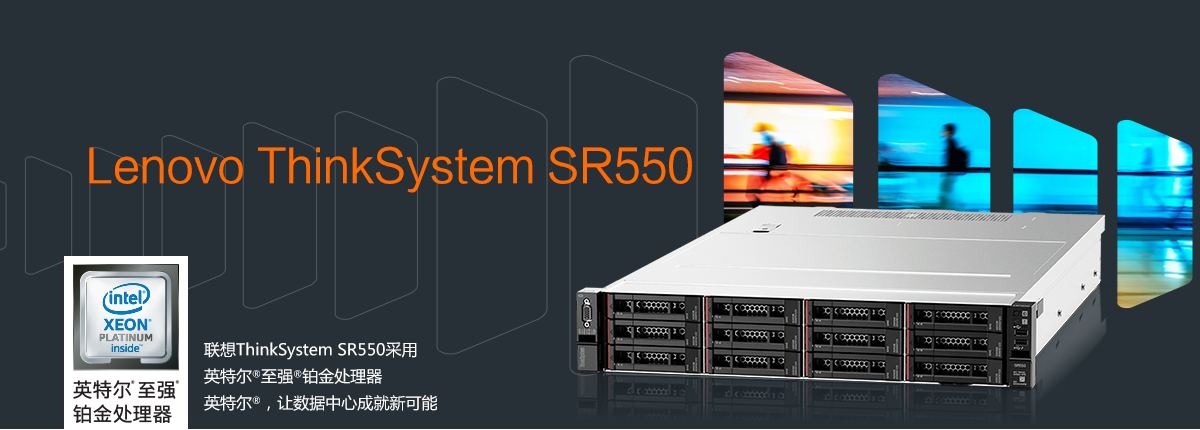 ThinkSystem SR550